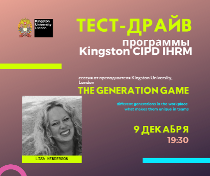 «Тест-драйв» программы CIPD International Human Resource Management Masters, РАНХиГС и Kingston University London.