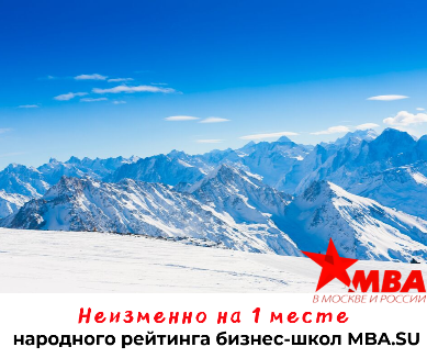 Kingston MBA & EMBA Russia No. 1 in the Ranking of Russian Business Schools MBA.SU 2019!