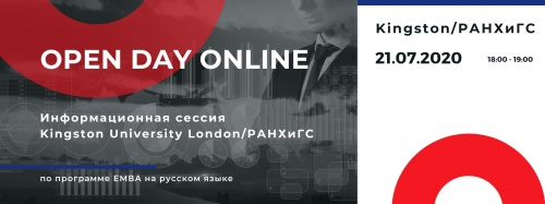 OPEN DAY online Kingston University London/РАНХиГС