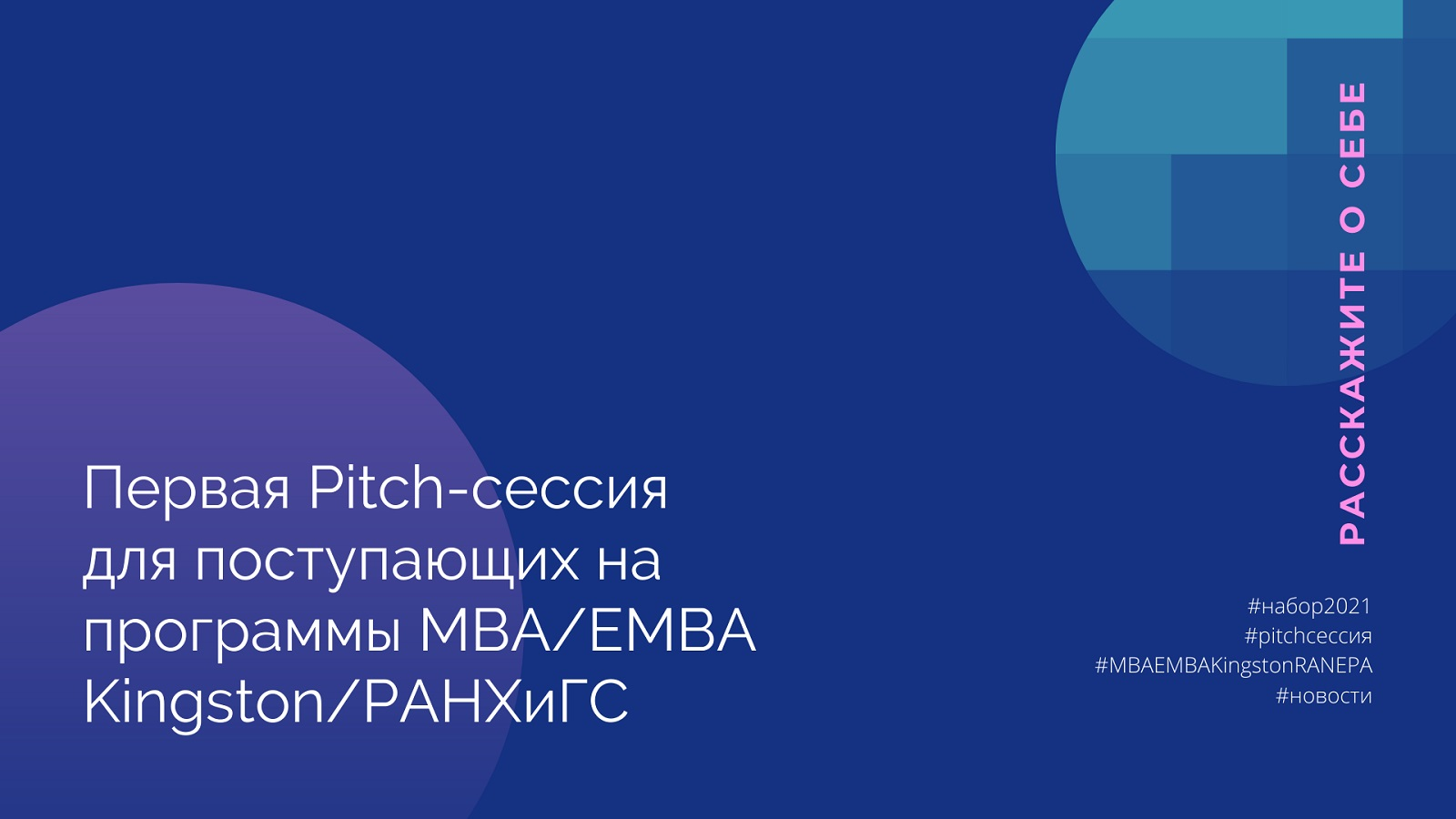 Первая Pitch-сессия Kingston/РАНХиГС